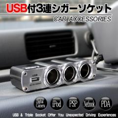 激安カーナビ シガーソケット分配器 USB+3連シガ...