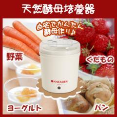 【送料無料】天然酵母培養器 YC101W ホワイト ヨーグルトメーカー 日本ニーダー (KNEADER) 1台あると便利な32℃タイプの発酵器