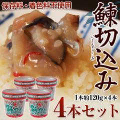 青森の絶品郷土食「鰊切込み」   約120g×4 ※冷凍 ○