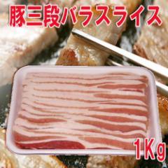(冷凍便) 豚バラスライス(7mm) 約1Kg★韓国食品市場★韓国食材/豚肉 /スンデ/豚バラ肉スライス/焼肉