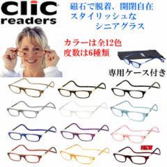 <送料無料>老眼鏡 クリックリーダー【ハリウッドセレブや芸能人多数愛用】 老眼鏡 全12色