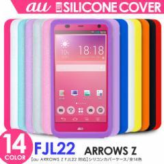 au ARROWS Z FJL22 シリコンケース シリコンカバー エーユー アローズz fjl22 スマホケース スマホカバー 手帳型