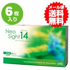 ★メール便送料無料★ネオサイト14(1箱6枚入)◆...