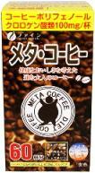 【メタ・コーヒー 66g(1.1g×60包)】オリゴ糖やダイエット成分で人気のL-カルニチン、カテキンを配合したダイエットサポートコーヒーです