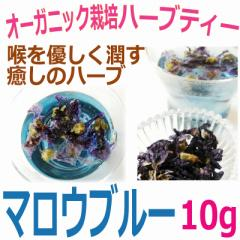【オーガニック栽培ハーブティー】マロウブルー10g/美しいブルーに癒されて♪喉に優しくうるおいアップ☆シングル/デカフェ