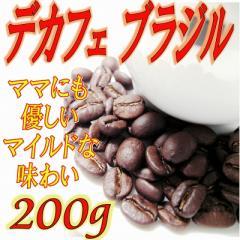 【デカフェ 珈琲豆】カフェインレス ブラジル 200g/妊婦さん 授乳中のママさんにもおすすめ 円やかな甘みのフルシティ