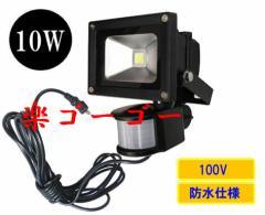 LED投光器10W・100W相当・防水・AC100V・5Mコード・人感センサー 白色&電球色 選択