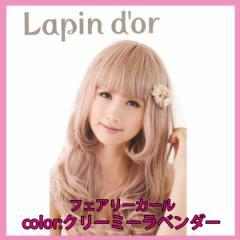 【Lapin dor】 ラパンドアールWIG 2013-2014新作 フェアリーカール クリーミーラベンダー 1012 耐熱