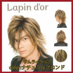 【Lapin dor】 ラパンドアール メンズウィッグ サムライウルフ ナチュラルブロンド 5744