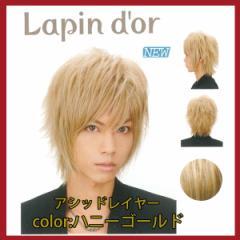 【Lapin dor】 ラパンドアール メンズウィッグ アシッドレイヤー ハニーゴールド 5790