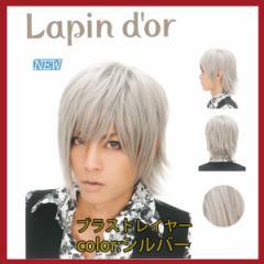 【Lapin dor】 ラパンドアール メンズウィッグ ブラストレイヤー シルバー 5797