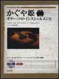 【送料無料選択可!】アコースティックギタープレイ かぐや姫/ギターソロインストゥルメンツ 模範演奏CD付【z8】
