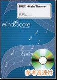 【配送方法選択可!】WSL−13−36 セレクション楽譜 SPEC−Main Theme−【z8】