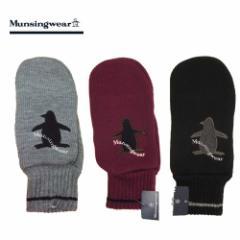 送料無料 Munsingwear マンシングウェア ゴルフ ミトン 右手用 グローブ 手袋 / メンズ / セール / 半額以下 / GA0978 / 即納