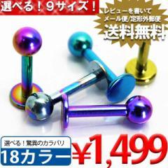 [1,000円ポッキリSALE] ボディピアス カラーチタンラブレットスタッド/18G・16G・14G ボディーピアス