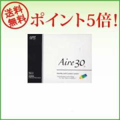 送料無料!アイレ30【Aire】×1箱【メール便】