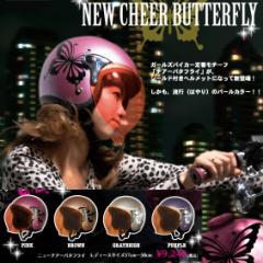 シールド付き♪ レディース用 ニューチアーバタフライヘルメット NEW CHEER BUTTERFLY /ダムトラックス/ダムフラッパー/バイク/女性