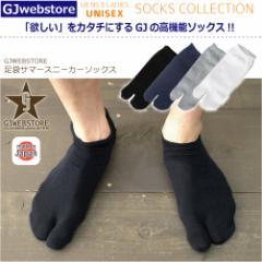 【GJwebstore】オリジナル 日本製 足袋くるぶし...