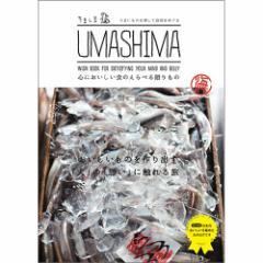 【送料無料】 グルメカタログギフト 新 「umashima(うましま)」 海コース