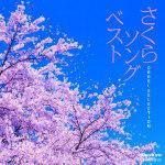 ◆オルゴール CD【オルゴール・セレクション さくらソング ベスト】14/1/8発売