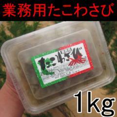 【業務用】居酒屋定番『たこわさび』1kg《※冷凍便》