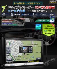 【送料無料】2DIN 7インチ カーナビDVDプレーヤー・ZENRIN るるぶ観光データ・ワンセグ・ブルートゥース