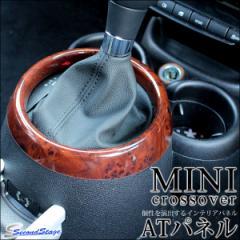 BMW MINI R60 ミニ クロスオーバー 前期対応ATパネル [インテリアパネル/カスタムパーツ]