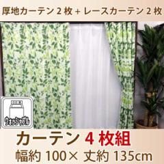 カーテン 4枚セット エアロ カジュアル リーフ柄 グリーン 100×135cm レースカーテン付タッセル付き4枚組