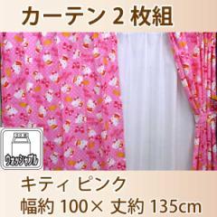 ハローキティ ドレープカーテン ピンク 100×135cm 2枚組