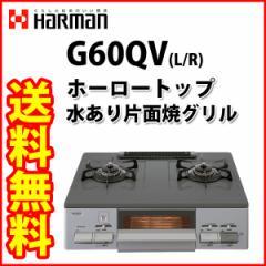 ガスコンロ ハーマン ノーリツ ガステーブル G60QV(L/R)(プロパンガス/都市ガス13A)