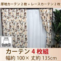 カーテン 4枚セット エアロ カジュアル リーフ柄 ブラウン 100×135cm レースカーテン付タッセル付き4枚組