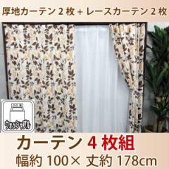 カーテン 4枚セット エアロ カジュアル リーフ柄 ブラウン 100×178cm レースカーテン付タッセル付き4枚組