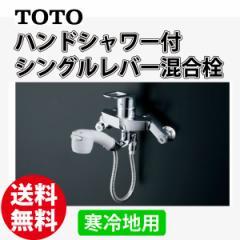 TOTO ハンドシャワー付シングルレバー混合栓 TKY136Z 寒冷地用