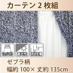 カーテン ゼブラ柄 100×135cm 2枚組