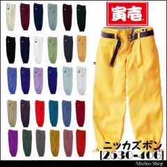 ★寅壱 ニッカズボン 2530-406 鳶作業服