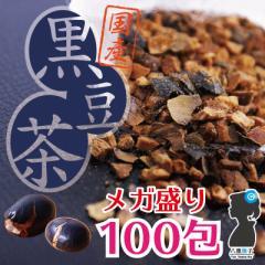【送料無料】特価!国産黒豆茶300g(3g×100包(目安包数))入り!北海道産くろまめ茶ティーバッグ/クロマメ茶【PPTB】