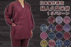 日本製 婦人-久留米絣織り(さむえ)綿100% 3柄5色