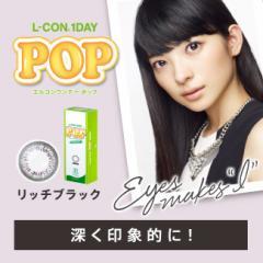 エルコン  ワンデー POP  リッチ ブラック パープル  度なし 度あり 30枚 入 1day エルコン ポップ ナチュラル カラコン L-CON POP