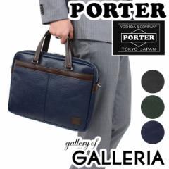 【即納】【送料無料】吉田カバン ポーター ブリーフケース (A4対応) ビジネスバッグ ブレンド BLEND PORTER メンズ 192-04221