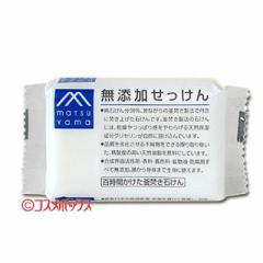 【ポイント10%】松山油脂 無添加せっけん 100g M-mark matsuyama