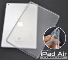 【iPad Air用】クリアソフトケース(透明ケース)〜しなやかで衝撃に強いTPU素材 * iPadAir/アイパッドエアー用保護ケース