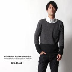 【RD.Ghost】国産/日本製ワッフルエミーボーダークルーネックニットソーセーター/バイカラー/ドラロン綿◆3106【pre_d】