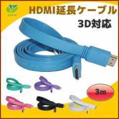 HDMIケーブル 高品質3D対応HDMI-HDMI延長ケーブル V1.4 (オス/オス)映像を大画面テレビにHDMI to HDMI 3m