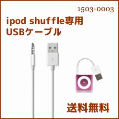 ipod shuffle 第3/4世代用 3.5mmプラグ-USBデータ...