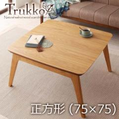【送料無料】北欧デザインこたつテーブル 正方形(75×75) こたつテーブル テーブル こたつ コタツ 炬燵 木製 北欧風★cc167a