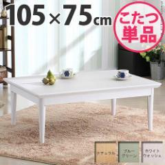 【送料無料】【代引不可】北欧デザインこたつテーブル 105×75cm こたつ コタツ 炬燵 こたつテーブル こたつ本体 テーブル ★mu24b