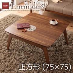 【送料無料】北欧デザインこたつテーブル 正方形(75×75) こたつテーブル テーブル こたつ コタツ 炬燵 木製 北欧風★cc166a