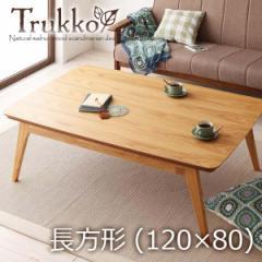 【送料無料】北欧デザインこたつテーブル 長方形(120×80) こたつテーブル テーブル こたつ コタツ 炬燵 木製 北欧風★cc167d