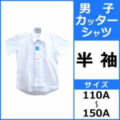 松亀被服 男子カッターシャツ 半袖 110A-150A