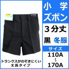 松亀被服 小学半ズボン丈長 黒 冬 110A-170A
